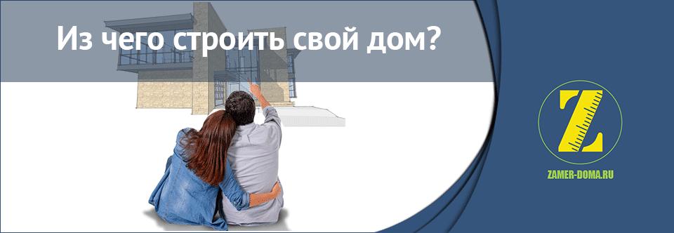 Из чего строить свой дом?