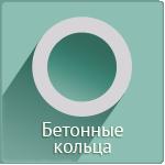 кнопка бетон кольца1