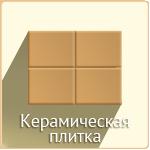 knopka-keramicheskaya-plitka