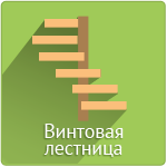 кнопка лестница спираль