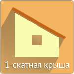 кнопки 1 скат крыша