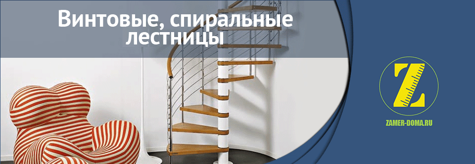Винтвые спиральные лестницы