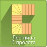 кнопка лестница 3 пролета