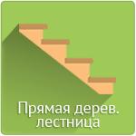 кнопка-лестница-прямая