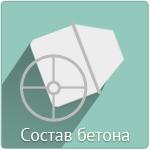 knopka-sostav-betona