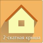 кнопки 2 скат крыша