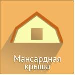 кнопки мансард крыша