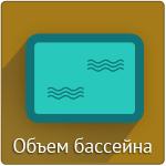 кнопка-объем-бассейна