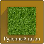 кнопка-рулонный-газон