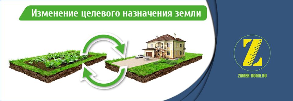 Как сменить целевое назначение участка земли