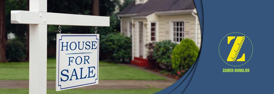 Когда выгоднее покупать частные дома